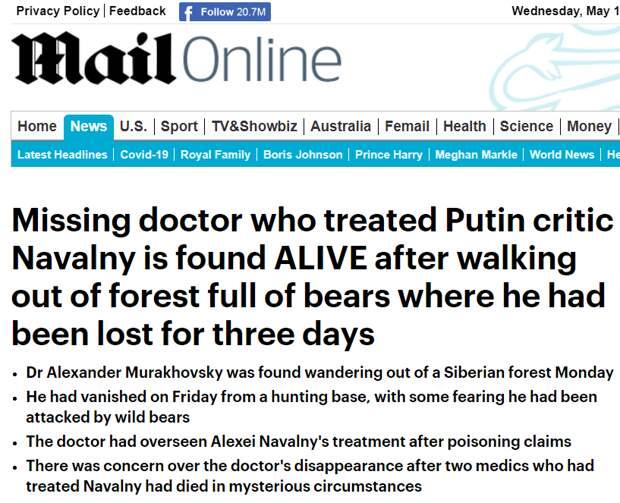 """Еще одна версия про трагическую пропажу и счастливое обретенение """"врача Навального"""""""