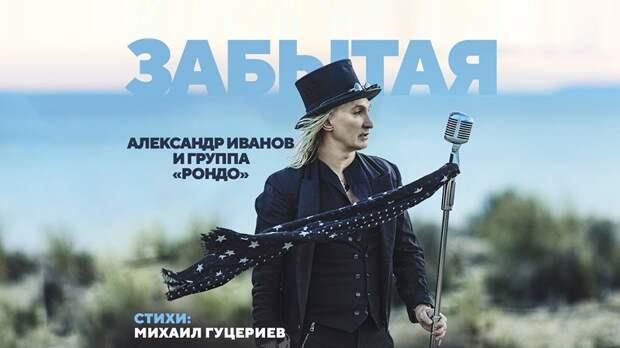 Михаил Гуцериев вернул к воспоминаниям поклонников русского рока