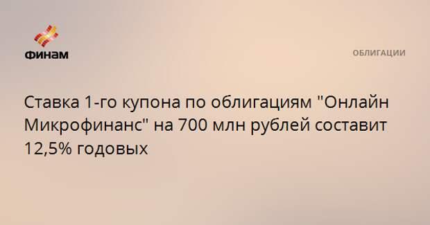 """Ставка 1-го купона по облигациям """"Онлайн Микрофинанс"""" на 700 млн рублей составит 12,5% годовых"""