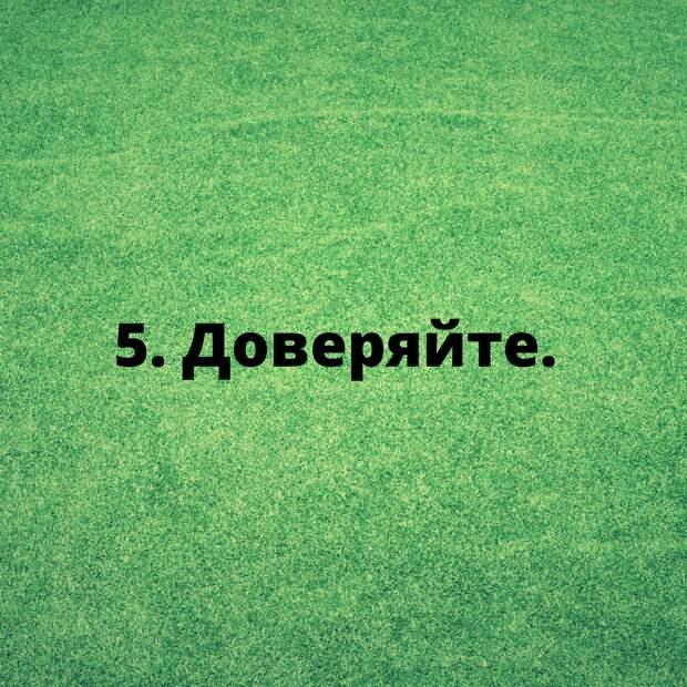 Пять правил на пути к счастью со своей любимой.