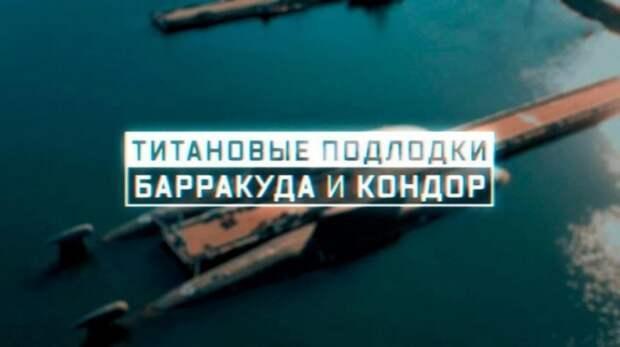 Титановые атомные подлодки «Барракуда» и «Кондор» – самые загадочные и единственные в мире