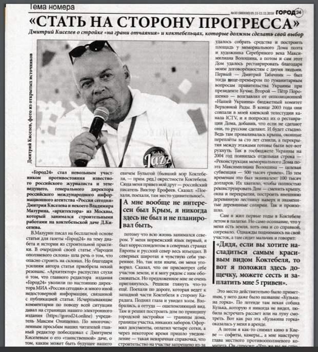 Киселев вернул на работу журналистку, уволенную после статьи о его даче в Коктебеле