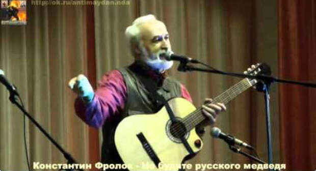Константин Фролов Не будите русского медведя