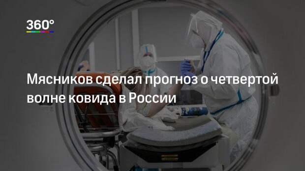 Мясников сделал прогноз о четвертой волне ковида в России