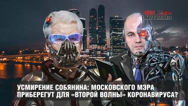 Усмирение Собянина: московского мэра приберегут для «второй волны» коронавируса?