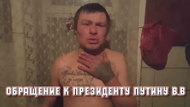 Обращение к президенту Путину В В