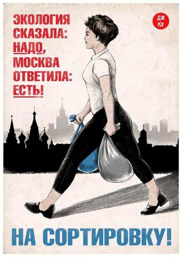 Агитационные плакаты расскажут жителям Северного о важности раздельного сбора отходов