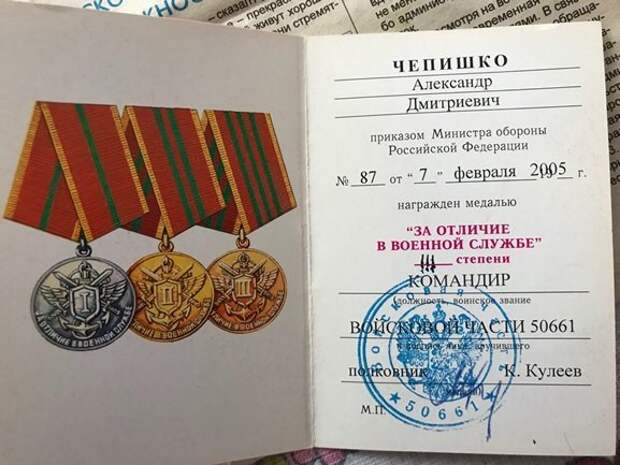 Мы помним русского добровольца Александра Чепишко