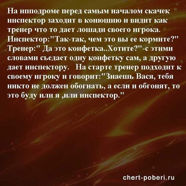 Самые смешные анекдоты ежедневная подборка chert-poberi-anekdoty-chert-poberi-anekdoty-00080412112020-2 картинка chert-poberi-anekdoty-00080412112020-2