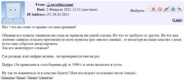 Как псевдоисторик Б.Юлин устроил истерику. Деклассификация апельсина