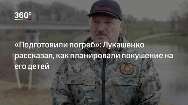 «Подготовили погреб»: Лукашенко рассказал, как планировали покушение на его детей
