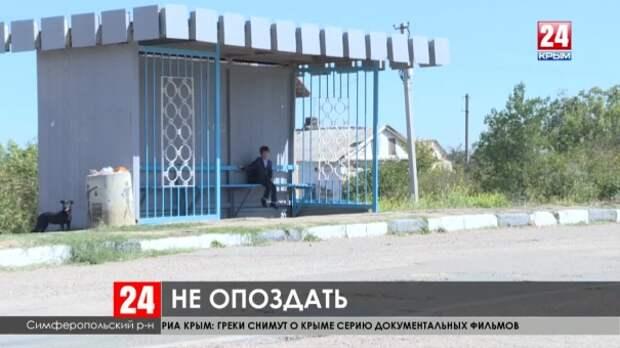 В Симферопольском районе открыт один межмуниципальный маршрут и внесены изменения еще в два