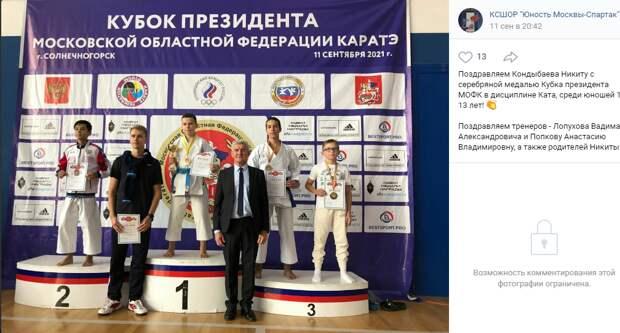 Каратист из Строгина стал призёром регионального турнира
