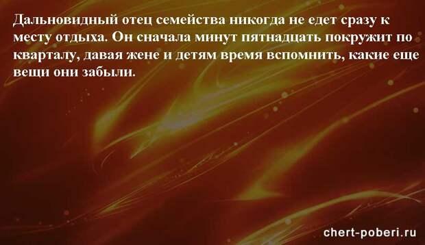 Самые смешные анекдоты ежедневная подборка chert-poberi-anekdoty-chert-poberi-anekdoty-00080412112020-19 картинка chert-poberi-anekdoty-00080412112020-19
