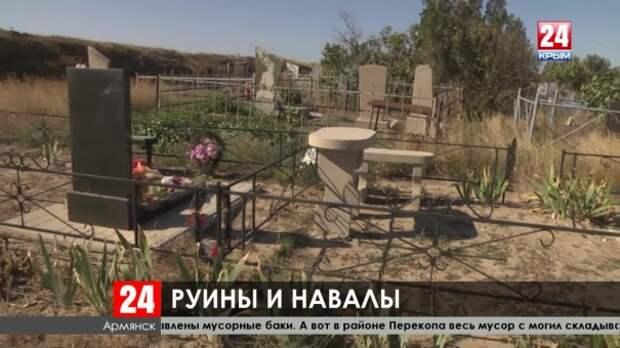 Когда с крымских кладбищ исчезнет мусор