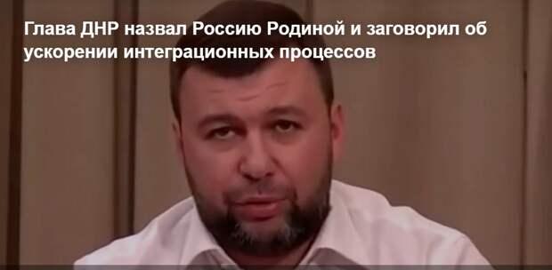 Глава ДНР назвал Россию Родиной и заговорил об ускорении интеграционных процессов