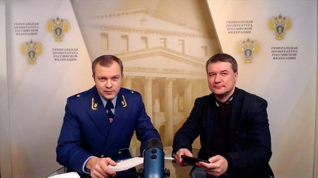 О позиции Генпрокуратуры России по законопроекту о домашнем насилии, новых видах мошеннических действий, состоянии правопорядка на воздушном транспорте и не только