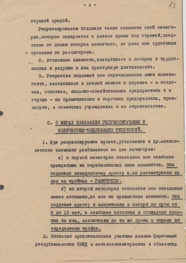 Приказ 00447. Как начинались массовые репрессии в СССР