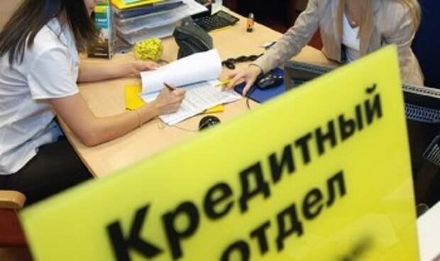 Россияне заранее смогут отказаться от любых кредитов