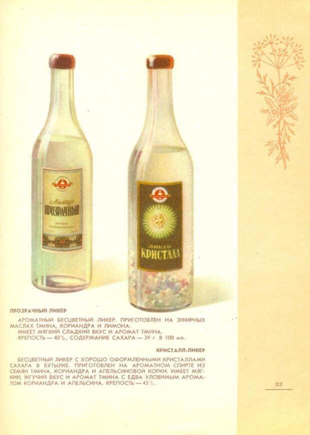 Прозрачный ликер приготовлен на эфирных маслах тмина, кориандра и лимона. «Кристал» приготовлен на ароматном спирте из семян тмина, кориандра и апельсиновой корки, бутылка оформлена кристаллами сахара.