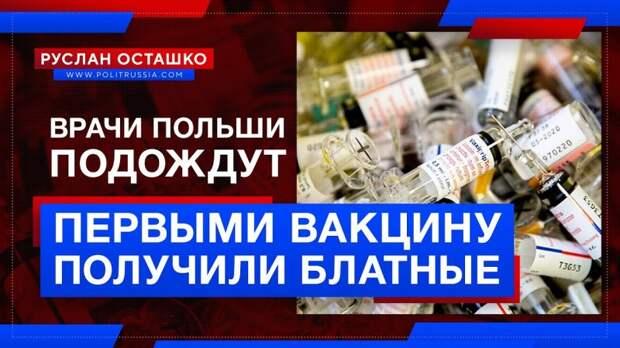 «Не выйдет из хама пана»: польские «элитарии» бросились вне очереди делать прививки