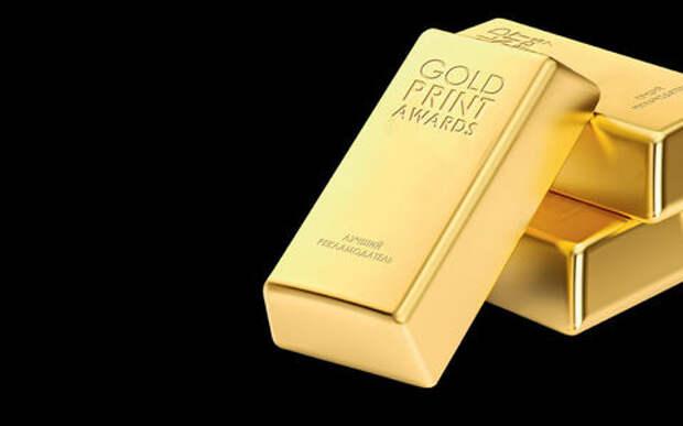 Лучшие рекламодатели станут лауреатами премии Gold Print Awards