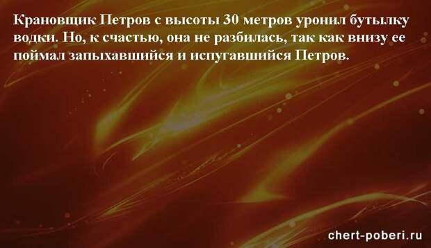 Самые смешные анекдоты ежедневная подборка chert-poberi-anekdoty-chert-poberi-anekdoty-13451211092020-9 картинка chert-poberi-anekdoty-13451211092020-9