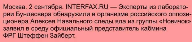 """Теперь стало ясно, как Запад будет """"разменивать"""" Навального..."""