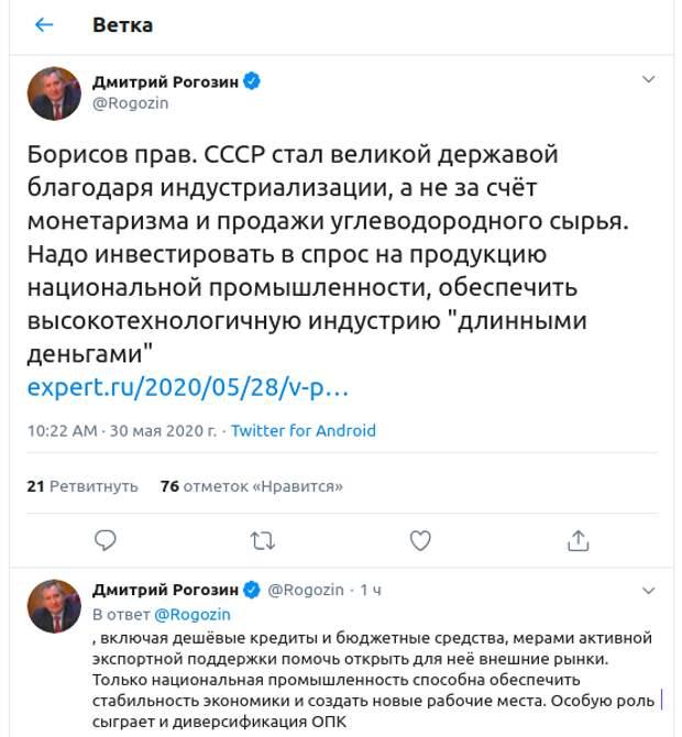 """Как России слезть с """"нефтяной иглы""""? Рогозин дал подсказку властям"""