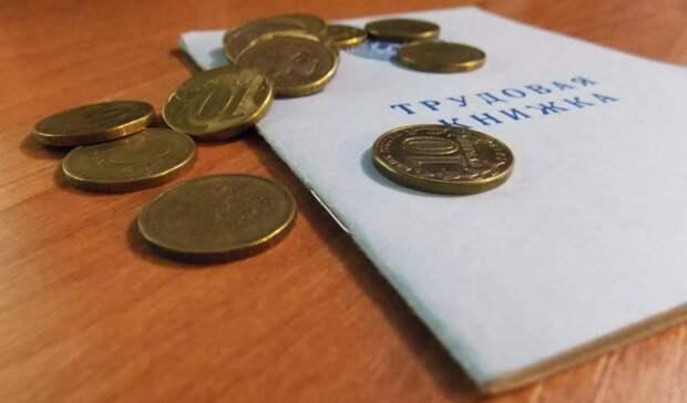 Изменились правила выплаты пособий по безработице
