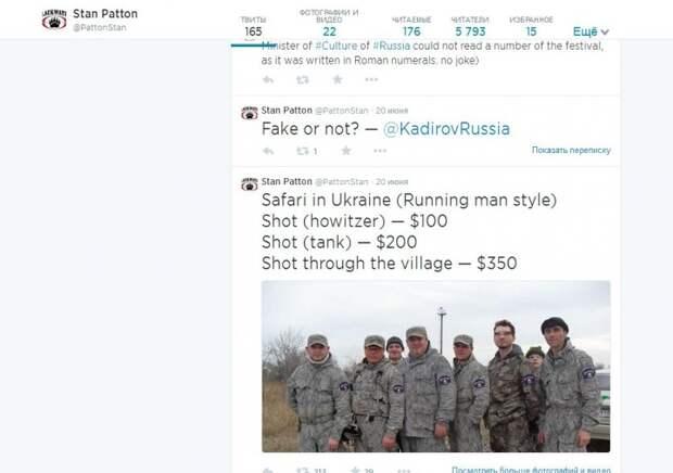 Наёмник из США написал о премиях за «сафари на Украине»