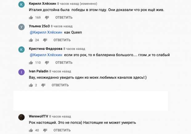 Россияне неоднозначно отреагировали на победу Maneskin на Евровидении-2021