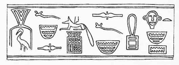 Имя Хенти-Аментиу с изображением псового животного. Слепок с печати из гробницы царя Каа, I династия, начало III тысячелетия до н.э.. (с) Petrie 1900 «The Royal Tombs of the First Dynasty», vol. I pl. XXIX