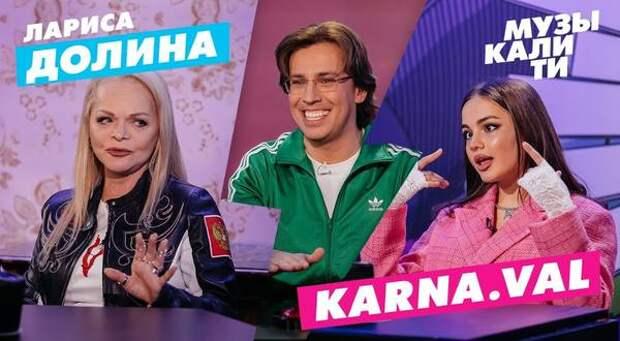 Лариса Долина унизила Валю Карнавал на шоу Галкина