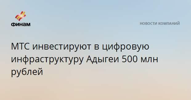 МТС инвестируют в цифровую инфраструктуру Адыгеи 500 млн рублей