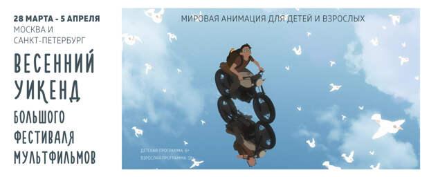 В Москве и Санкт-Петербурге пройдёт «Весенний уикенд Большого фестиваля мультфильмов»
