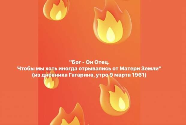 Из дневника Ю.А. Гагарина