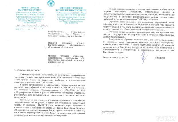 Мингорисполком отказал в проведении акции «Бессмертный полк», сославшись на угрозу COVID-19