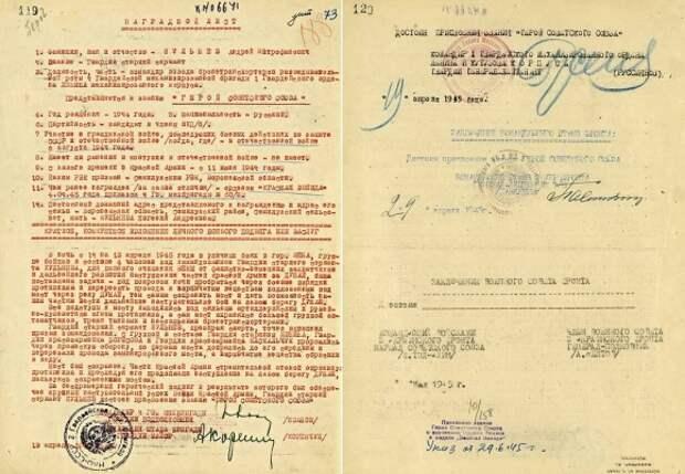 Наградной лист гвардии старшего сержанта Андрея Кульнева