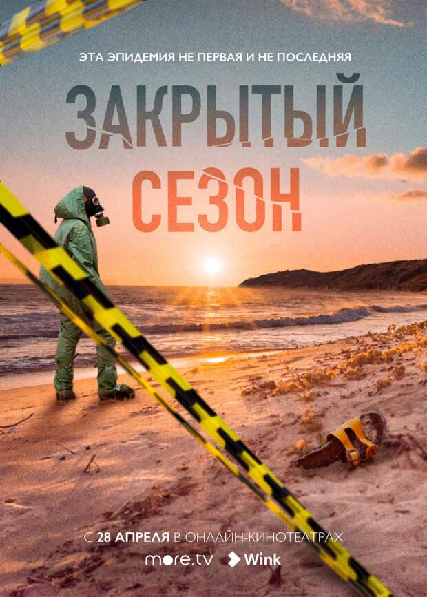 Сериал «Закрытый сезон» о неизвестной эпидемии стартует 28 апреля