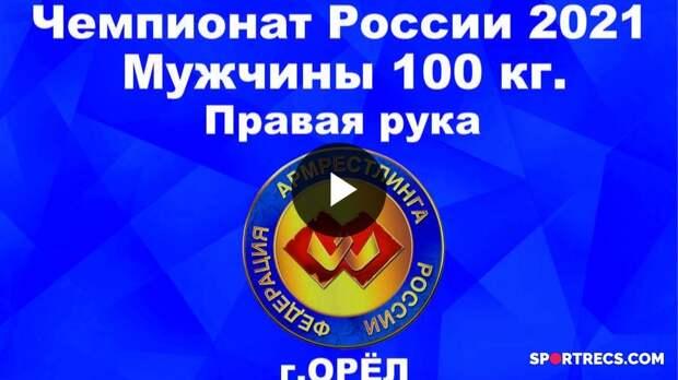 Чемпионат России по армрестлингу 2021 г.Орёл. Мужчины 100 кг. Правая рука