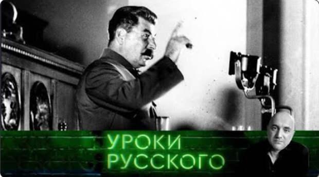 """""""Захар Прилепин. Уроки русского"""": Урок №122. Что реставрировал Сталин и кого реабилитровал Ельцин"""