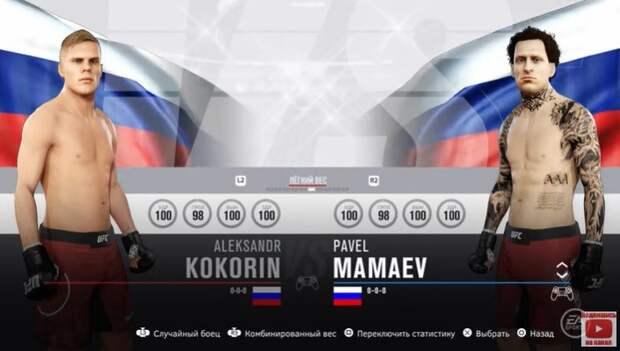 Жена Мамаева оценила драку мужа сКокориным вигре UFC: видео