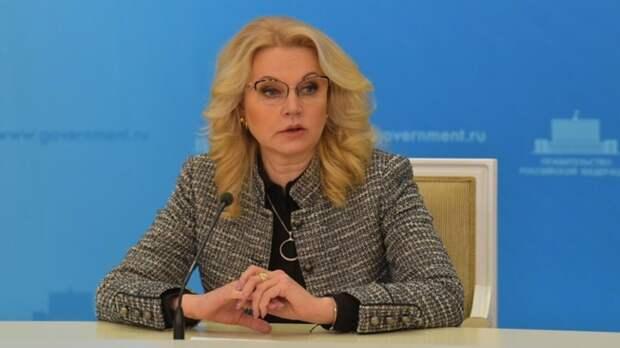 Голикова сообщила о возможности привить от COVID-19 всех россиян