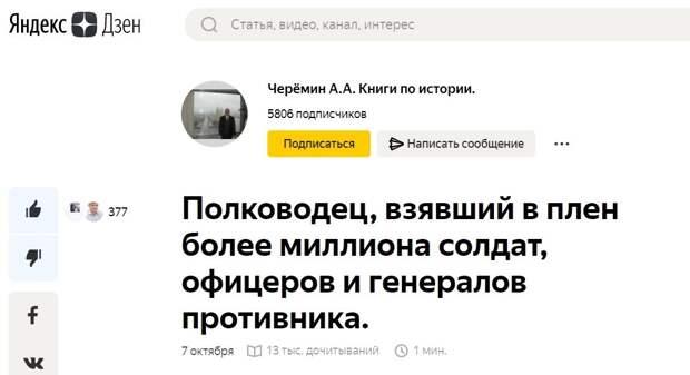 Юрий Селиванов: Библейский враг современной России