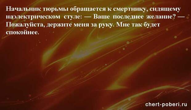 Самые смешные анекдоты ежедневная подборка chert-poberi-anekdoty-chert-poberi-anekdoty-19400521102020-11 картинка chert-poberi-anekdoty-19400521102020-11