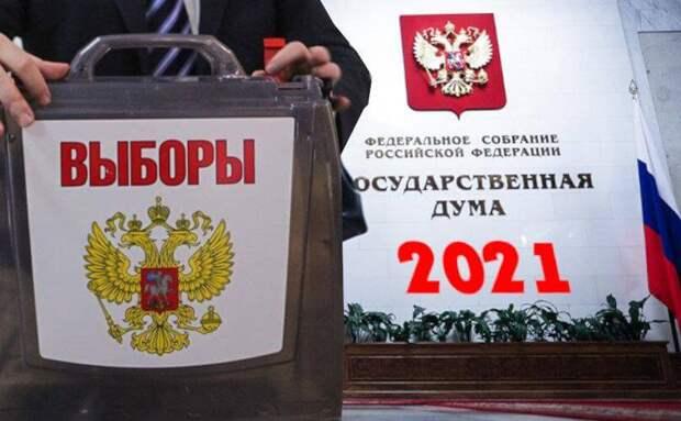 ЦИК подсчитал все протоколы выборов в Госдуму