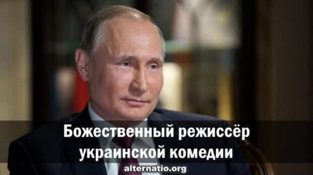 Владимир Путин – божественный режиссёр украинской комедии
