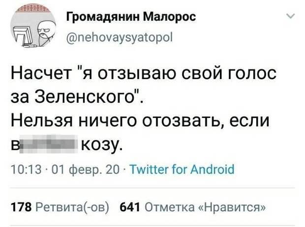 Украинец заявил, что хочет отозвать свой голос за Зеленского на выборах