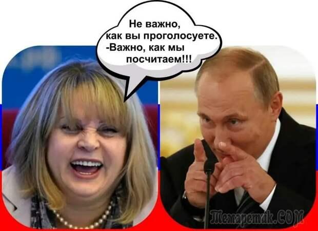 «Единая Россия» победила. Нас ждет еще 5 лет прекрасной жизни
